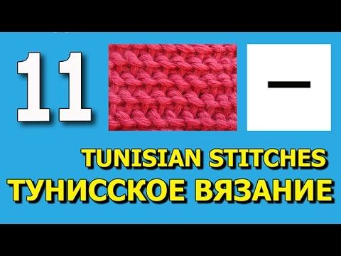 Tunisian Crochet Lesson 11 - Purl Stitch (Russian with English subtitles... Deb)