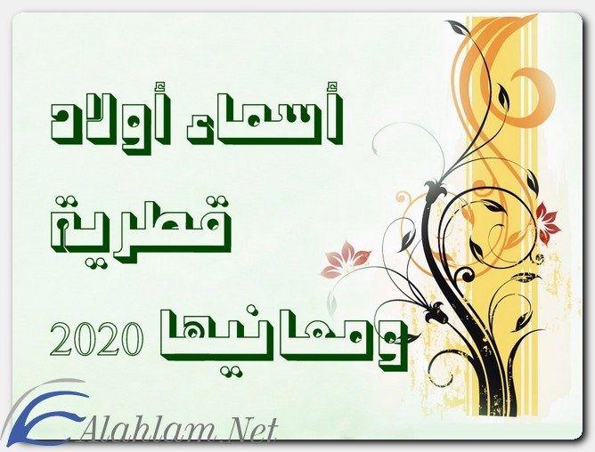 أسماء أولاد قطرية 2020 حديثة اسماء اولاد اسماء اولاد اسلامية اسماء اولاد حلوة Net