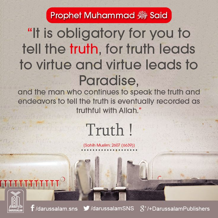 Daily Hadith | Reward of Telling the Truth [Sahih Muslim, Book of Virtue, Enjoining Good Manners, and Joining of the Ties of Kinship, Hadith: 2607 (6639)] Chapter: The abhorrence of lying, and the goodness and virtue of honesty.   #Truth #Hadith