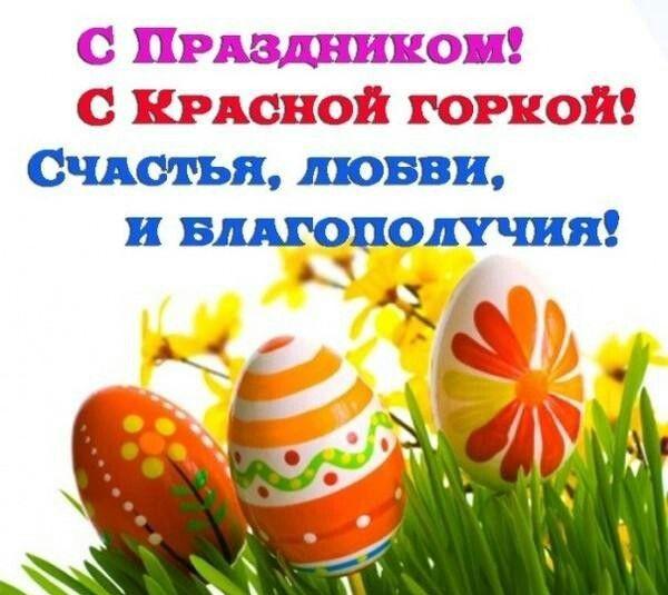 Праздник Антипасхи празднуется православной церковью ежегодно в первое воскресенье после Пасхи (в 2017 году - 16 апреля) и в церковном календаре носит название Антипасхи (в 2017 году - 23 апреля) или Фоминого воскресенья. В народе этот день называется Красной горкой.