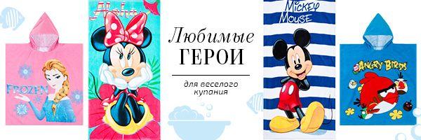 НОВИНКИ!!!  Яркие, мягкие, нежные и пушистые полотенца с любимыми героями для мальчиков и девочек уже в продаже на bs-gs.ru. Бронь товара на любую сумму! 🚚 Доставка по всей России! ☎ Тел: 8 (800) 200-28-06 👉 http://bs-gs.ru #детскаяодеждавналичии #интернетмагазинодежды #МальчонкиИдевчонки #детскиевещиназаказ #BsGsRu #красиваяодежда