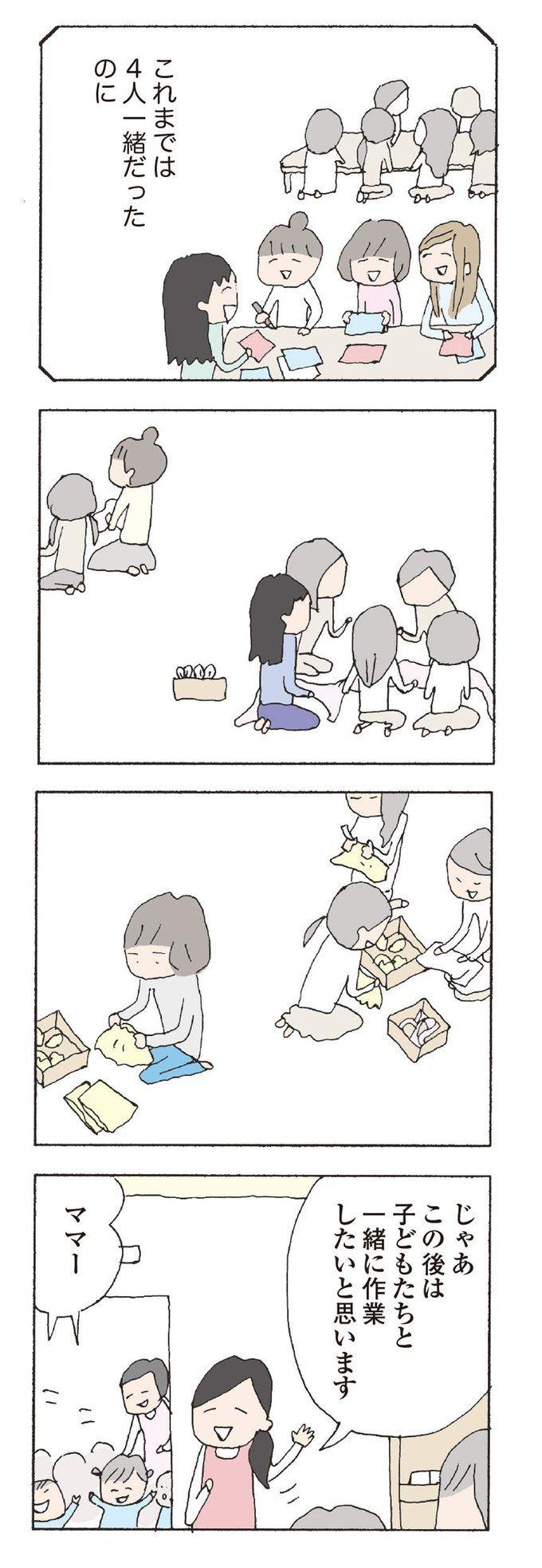 野原 広子 消え た ママ 友 ネタバレ