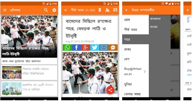 Ei Samay – Bengali News Paper Bangla News paper App is available now. Yes, the Ei Samay – Bengali News Paperapp for Android Mobile Phone. Just Install Ei Samay – Bengali News PaperAndroid app and read anytime-anywhere. This application contains all Ei Samay – Bengali News Papernews from that Bangladeshi Newspapers. Let's move on to read all Ei Samay – Bengali News PaperBangla that contains Bangladeshi Local news, sports news, Online News, international news etc.