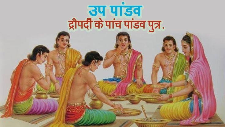 उप पांडव : द्रौपदी के पांच पांडव पुत्र  #Artha #Pandva