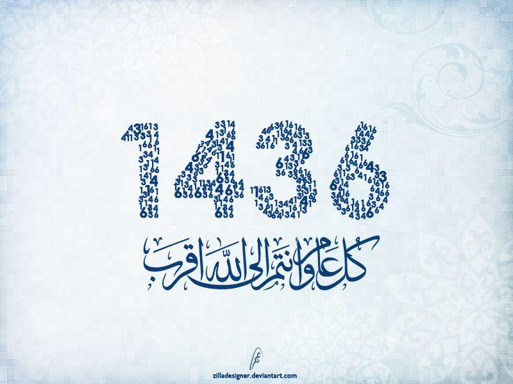 Selamat Tahun Baru Hiijriyah 1 Muharram 1436H