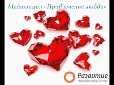 Медитация «Привлечение любви»