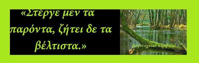 Λογοτεχνικό περιβόλι!: Ποιός είπε και τι σημαίνει η αρχαιοελληνική έκφρασ...