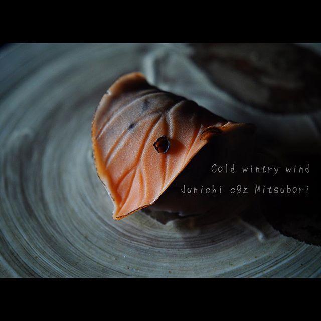 """一日一菓 「木枯らし」 煉切 製 wagashi of the day """"Cold wintry wind"""" 本日は「木枯らし」です。 本日の関東はとても風が強く、 肌寒い一日となりました。 紅葉もだいぶ散りゆき、 名残惜しい色彩もあとわずかですね。 今年も残り少ない秋の彩りを、 和菓子でもおたのしみいだだければ、 と思います。 Today ..."""