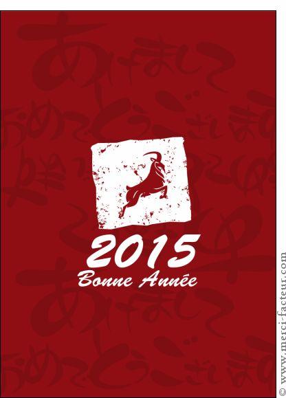 Carte Bonne année nouvel an chinois pour envoyer par La Poste, sur Merci-Facteur ! Envoyez une carte pour le nouvel an chinois, c´est demain !  Jeudi 19 février commence l'année du Mouton de Bois. Vous êtes du signe du Mouton si vous êtes né(e), en 1907, 1919, 1931, 1943, 1955, 1967, 1979, 1991, 2003, et bien sure en 2015 ! http://www.merci-facteur.com/carte-nouvel-an-chinois.html #carte #nouvelan #nouvelanchinois #nouvelanchinois2015 #chèvre #mouton
