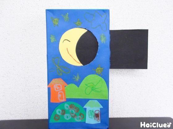 空き箱と画用紙を使った、お月さまのアイディアおもちゃ。まんまるだったお月様が…だんだん欠けて三日月に!月の満ち欠けが楽しめちゃう、その気になる仕掛けとは…!?