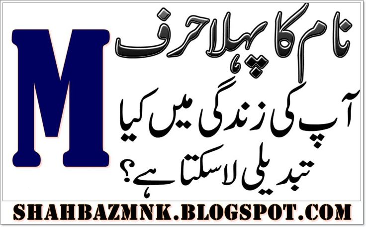 M Name Meaning In Urdu And Definition