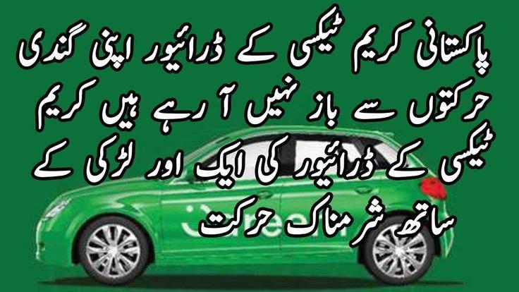 new scandal of pakistani careem driver with an innocent pakistani girl