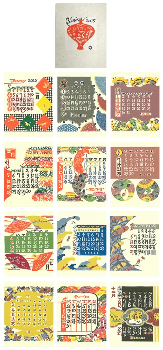 2015 Calendar ----Reprint the 1953---
