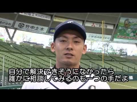 【いじめ撲滅】栗山巧選手(埼玉西武ライオンズ)子供たちメッセージ
