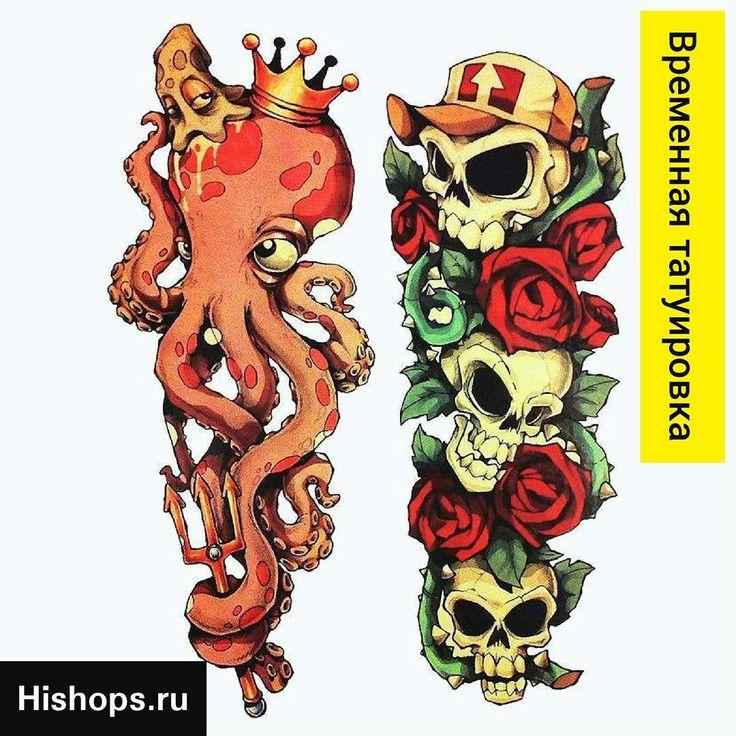 Временные татуировки  (@hi.tattoo) в Instagram: «Переводная татуировка «Страшные сказки» в магазине HiShops.ru по привлекательной цене.  Цена:  300…»