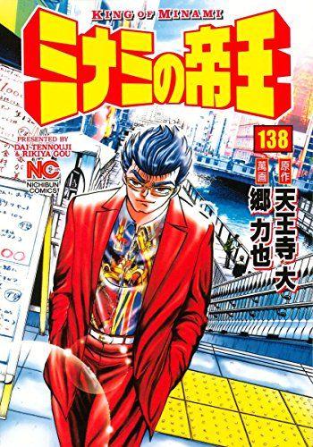 ミナミの帝王(138) (ニチブンコミックス)   天王寺 大…