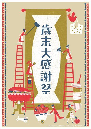 Debbie Powell Illustrations 歲末大感謝祭 chinese new year cny: