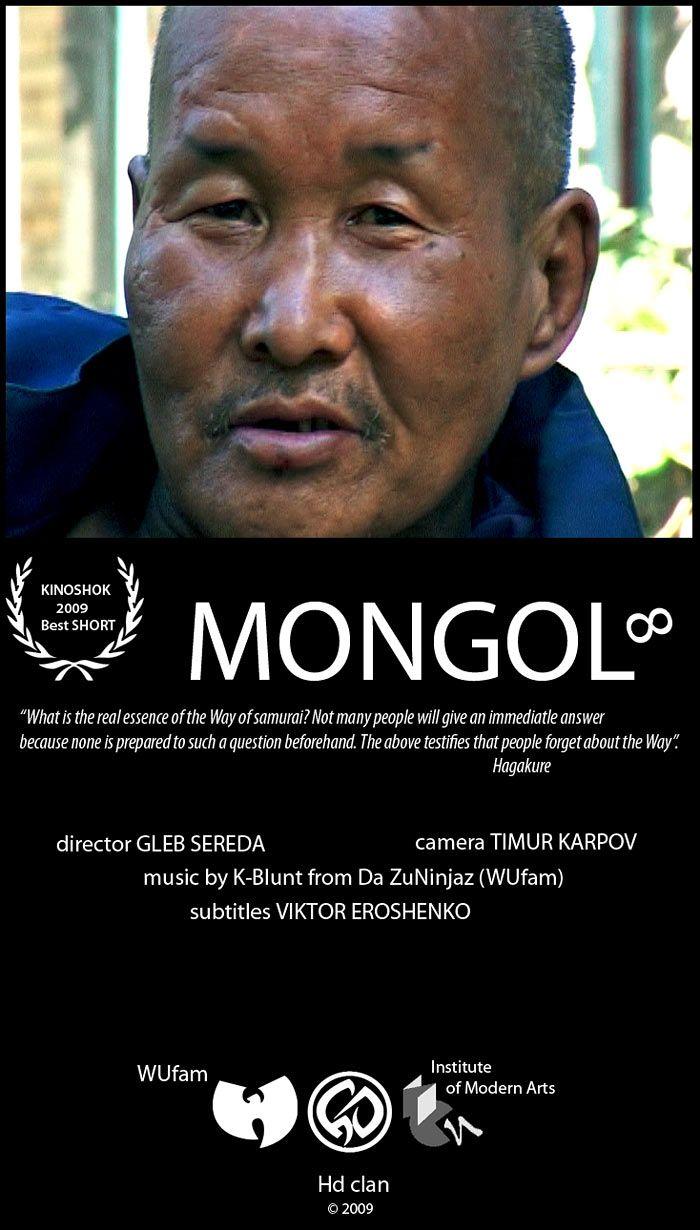 Картинки по запросу современный монгол