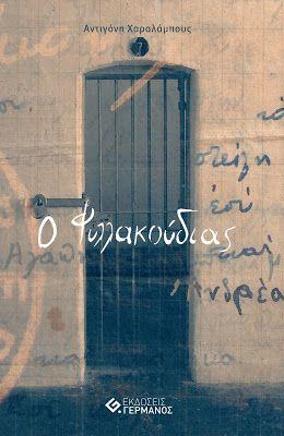 Βιβλικές & Τέχνης Διαφορές: «Ο Φυλλακούδιας» της Αντιγόνης Χαραλάμπους