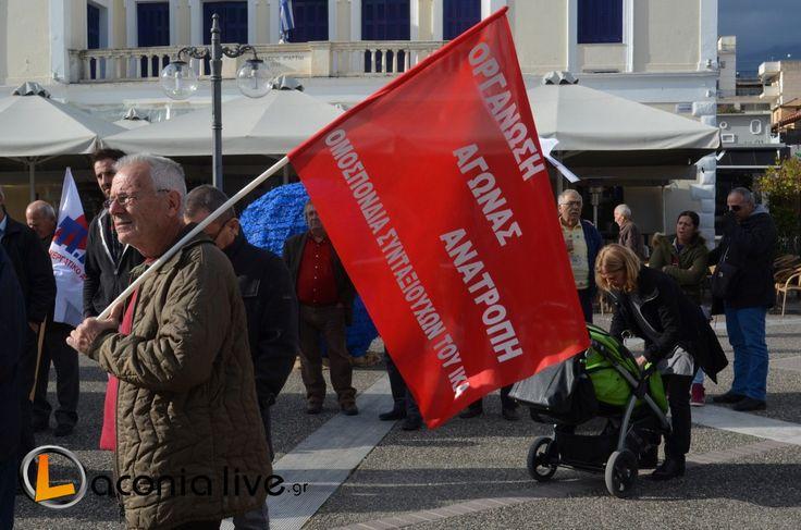 Οι σημερινές απεργιακές συγκεντρώσεις στη Σπάρτη