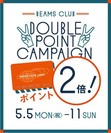 ダブルポイントキャンペーン開催!