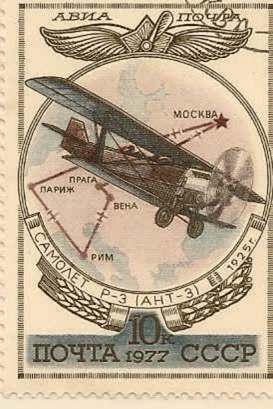 best postage stamps images postage stamps aviation stamp soviet union