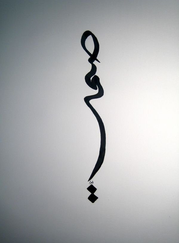 1000 id es sur le th me tatouage de calligraphie arabe sur pinterest tatouage calligraphi - Calligraphie arabe tatouage ...
