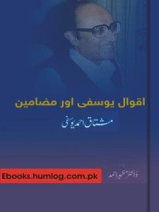 Awaz E Dost Download