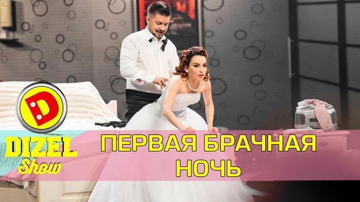 Отжеш файно,отжеш файно!!!!БРАВО!Чудово!Приголомшливо!!!   Первая брачная ночь после свадьбы | Дизель шоу Украина