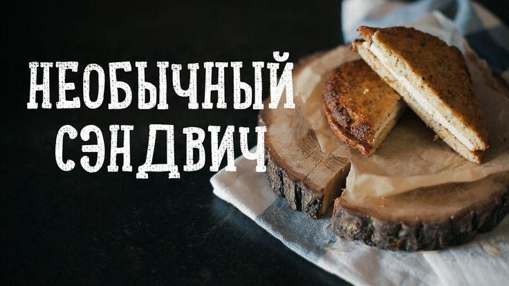 """Необычный сэндвич [Рецепты Bon Appetit]  Очень нежный и хрустящий """"хлеб"""" из цветной капусты, с подтаявшим сыром внутри. Такой сэндвич удобно брать с собой в школу, на работу. Готовится до неприличия быстро и просто – а результат всегда впечатляет!  #сэндвич #sandwich #unusual #yammy #tasty #необычный #вкусный"""