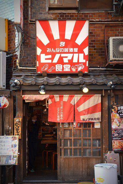 Hinomaru restaurant/ ヒノマル食堂 by twinleaves