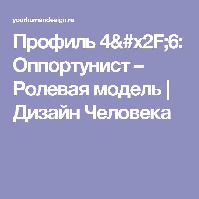Профиль 4/6: Оппортунист – Ролевая модель   Дизайн Человека