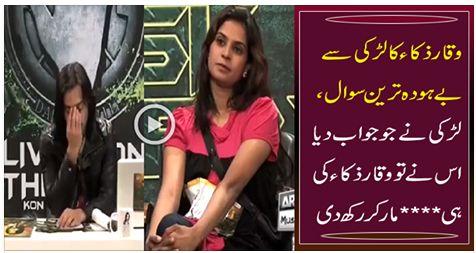 waqar zaka sai behuda sawal jis ne waqar zaka ki had hi kar di - Watch Pakistani Drama | Watch Pakistani dramas and Talk Shows Online - HDPakistaniDrama.com