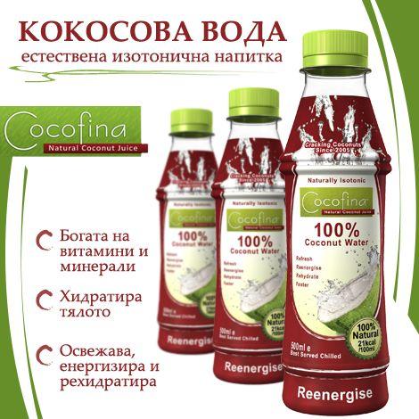 Кокосова вода с марка Cocofinа 100% натурална кокосова вода, направена от сока на млади кокосови орехи. С естествено ниско съдържание на мазнини, без добавена захар, добър източник на витамини, калий, желязо, калций и магнезий.