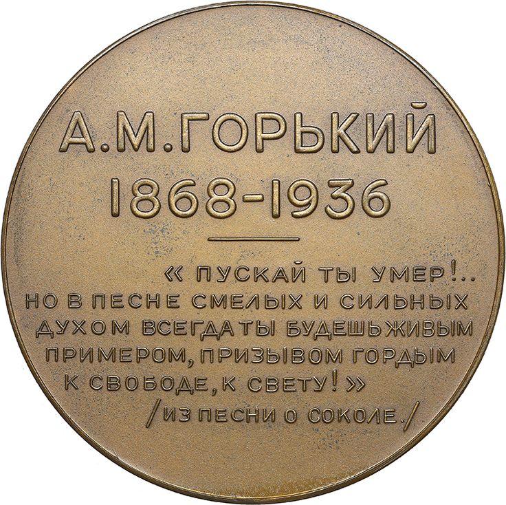 USSR tablemedal - Maxim Gorky, 1936 | Coins.ee - Numismatics