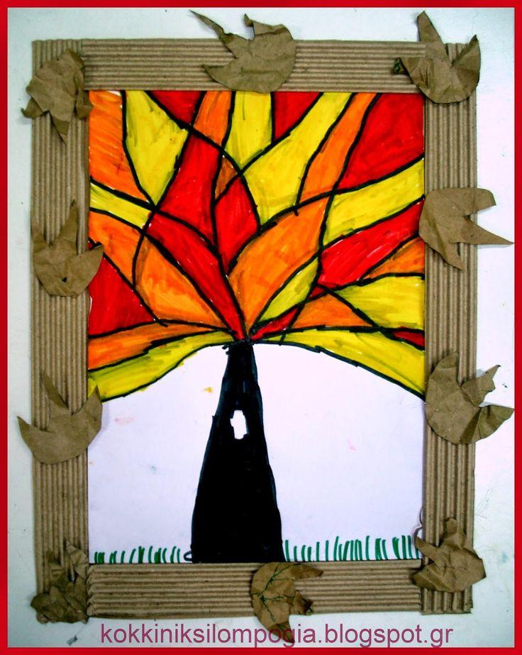οι μαθητές της κόκκινης ξυλομπογιάς  υποδέχονται για άλλη μια φορά το φθινόπωρο!   μαρκαδόροι , χρώματα , χάρτινα φύλλα  όλα μπερδεύονται ...