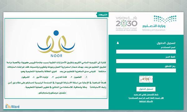نظام نور منصة مدرستي شرح تسجيل الدخول عبر حساب نور بالعربي نتعلم Education