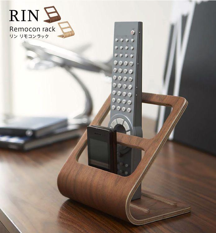 天然木を採用した、スタイリッシュな生活雑貨「RIN(リン)」シリーズのリモコンラック。