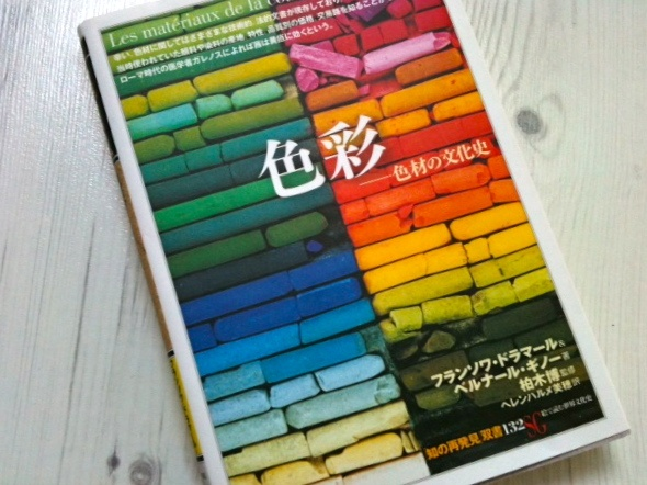 Colours: The Story of Dyes and Pigments