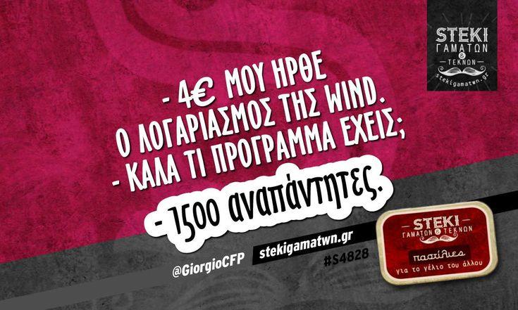 - 4€ μου ήρθε ο λογαριασμός της Wind. @GiorgioCFP - http://stekigamatwn.gr/s4828/