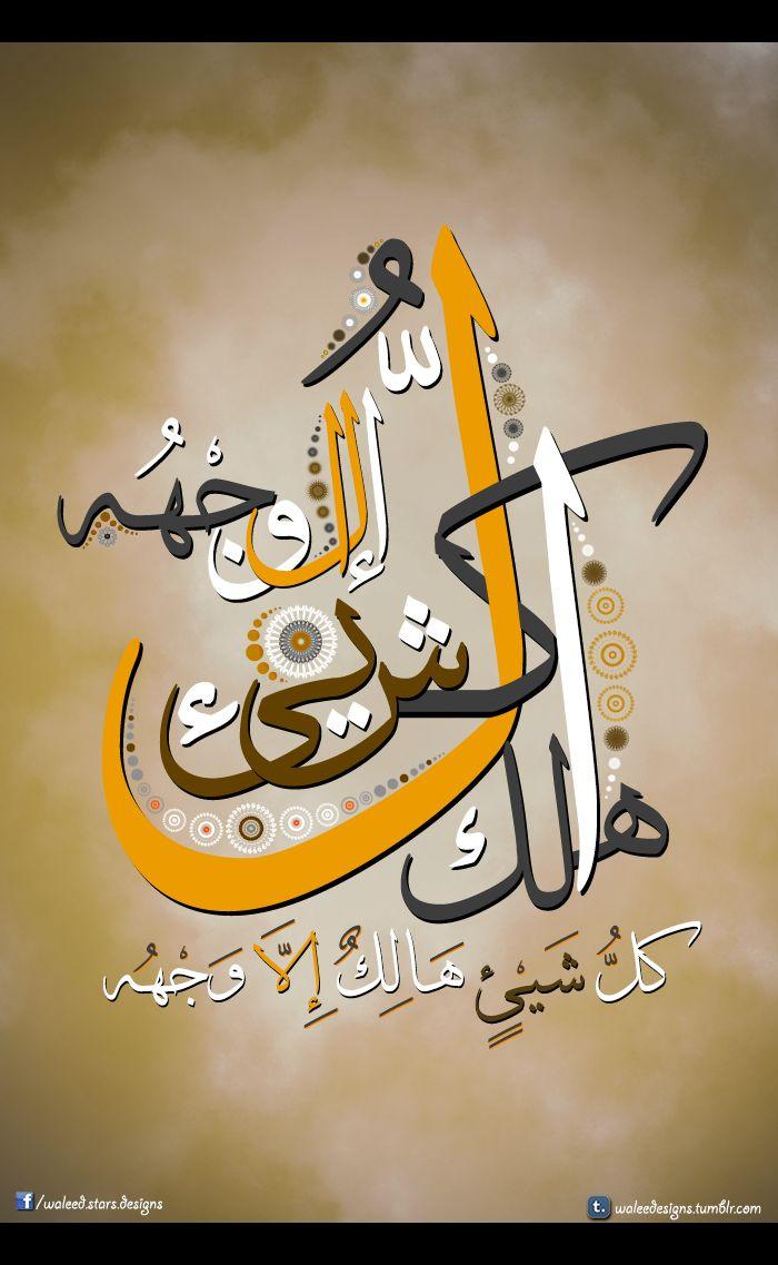 His Face (Quran 28:88; Surat al-Qasas Calligraphy)
