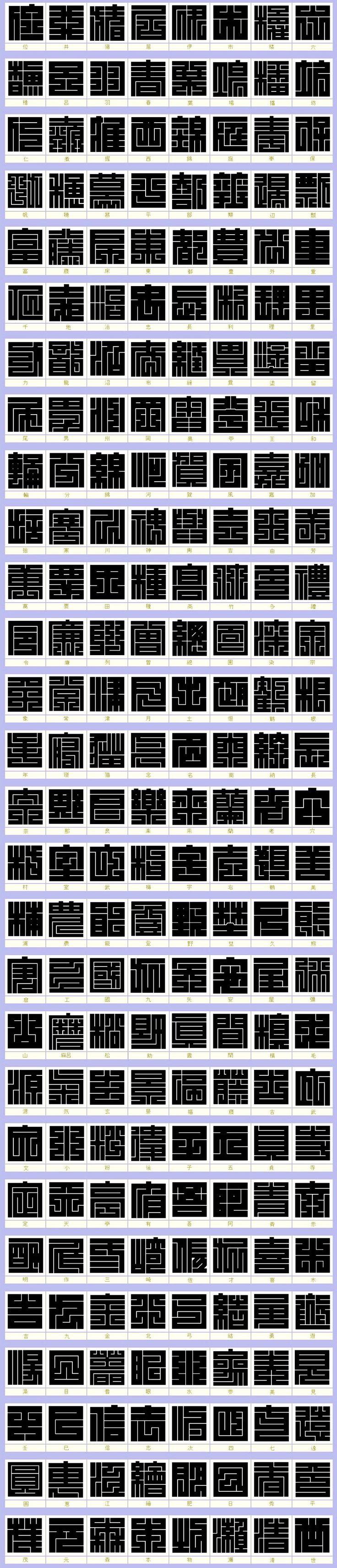 """【角字(かくじ】源于中国的""""篆书""""。"""