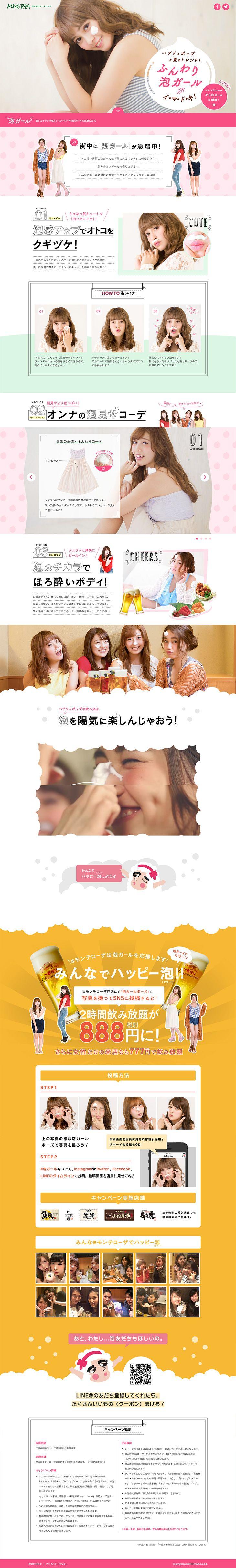 ランディングページ LP 泡ガールキャンペーン スキンケア・美容商品 自社サイト
