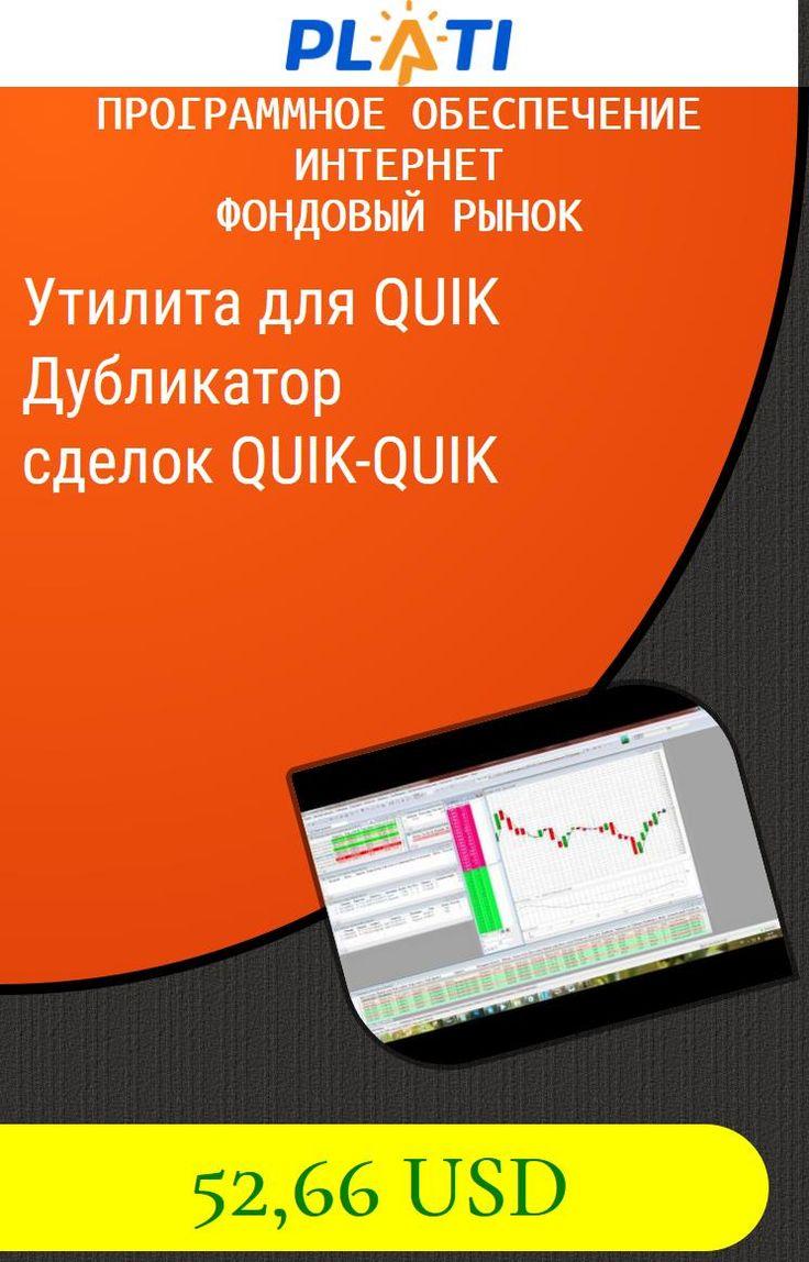 Утилита для QUIK Дубликатор сделок QUIK-QUIK Программное обеспечение Интернет Фондовый рынок