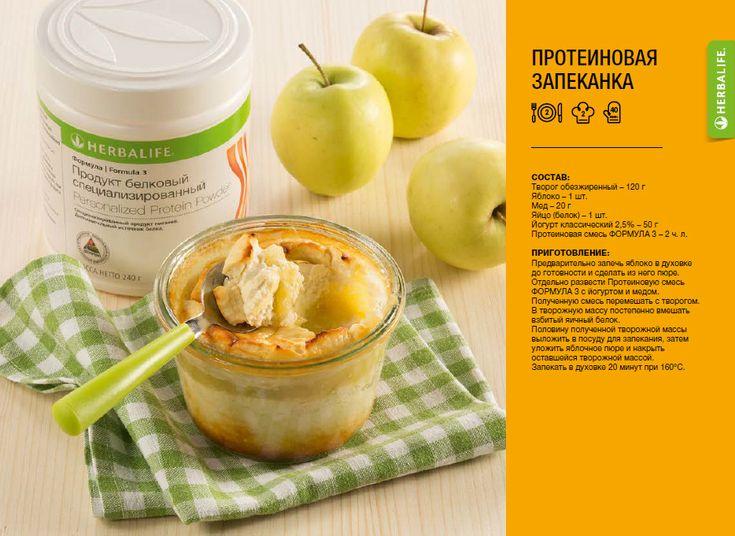 Рецепты для диеты с гербалайф