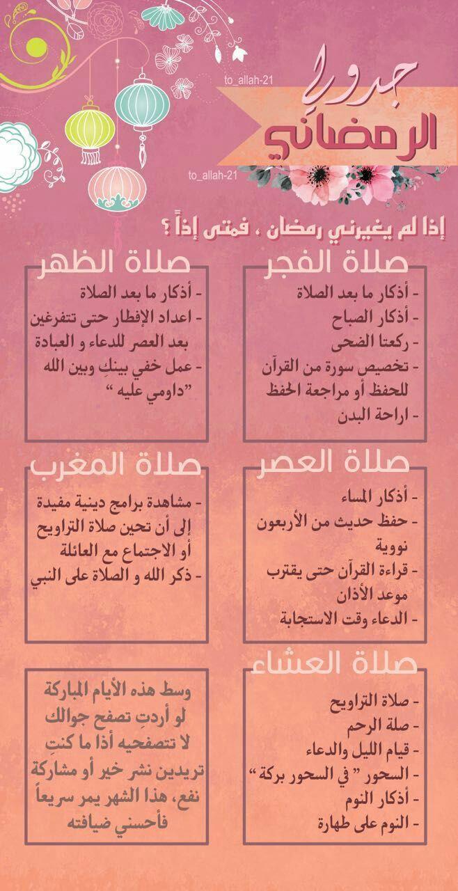 جدول رمضاني Ramadan Quotes Islamic Inspirational Quotes Ramadan Kareem