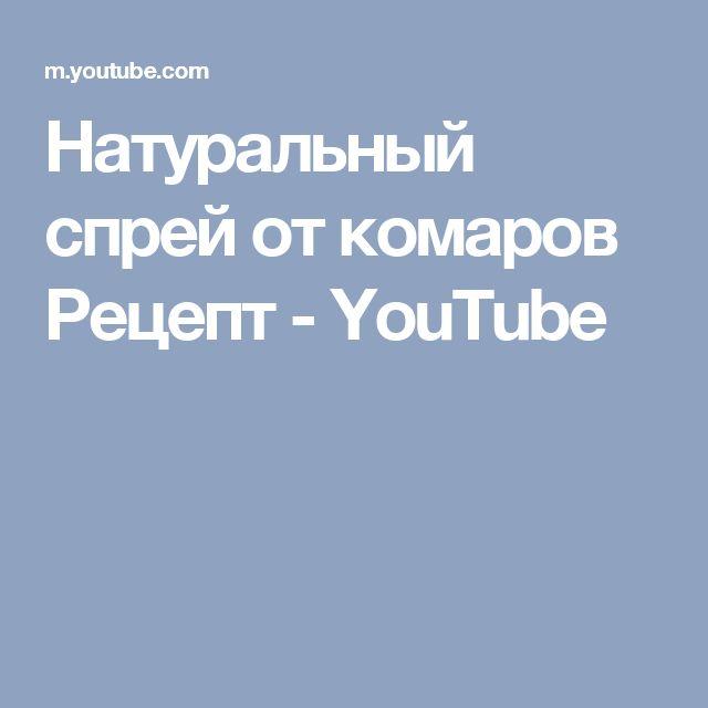 Натуральный спрей от комаров  Рецепт - YouTube