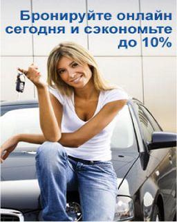 Аренда автомобиля в любой точке мира. Крупнейший мировой онлайн сервис по прокату автомобилей