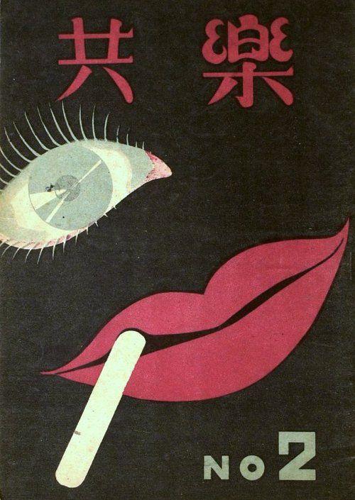 「共楽」,1947。#共楽