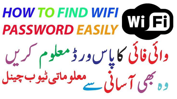 How to Find WIFI Password Easily in Urdu & Hindi